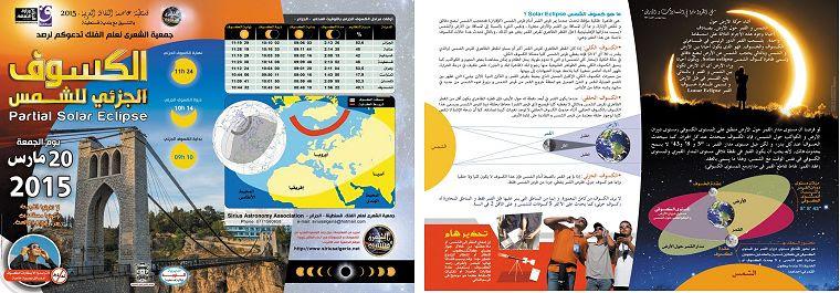 Bandeau Eclipse Sirius Algerie