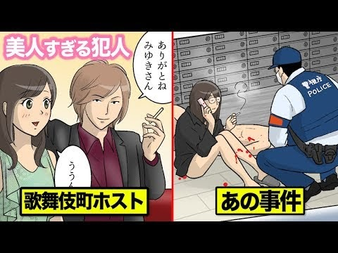 事件 歌舞 伎町 ホスト