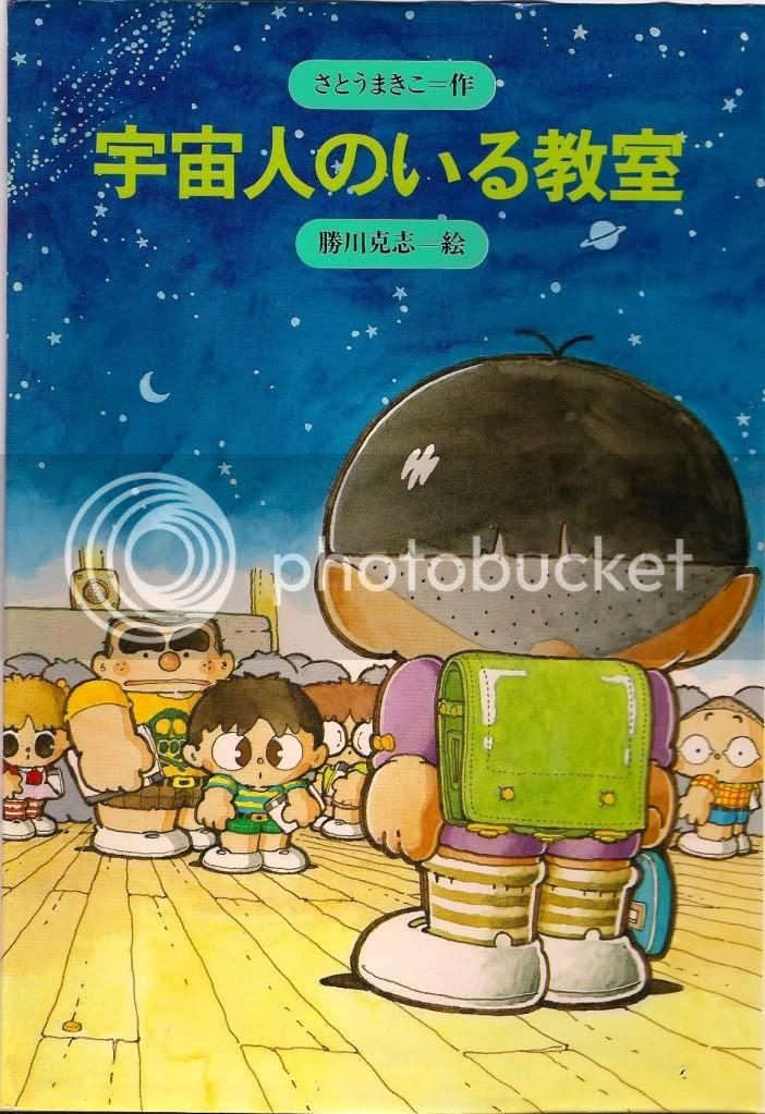 WeirdJapanesebook1cover.jpg picture by Superjustinbros