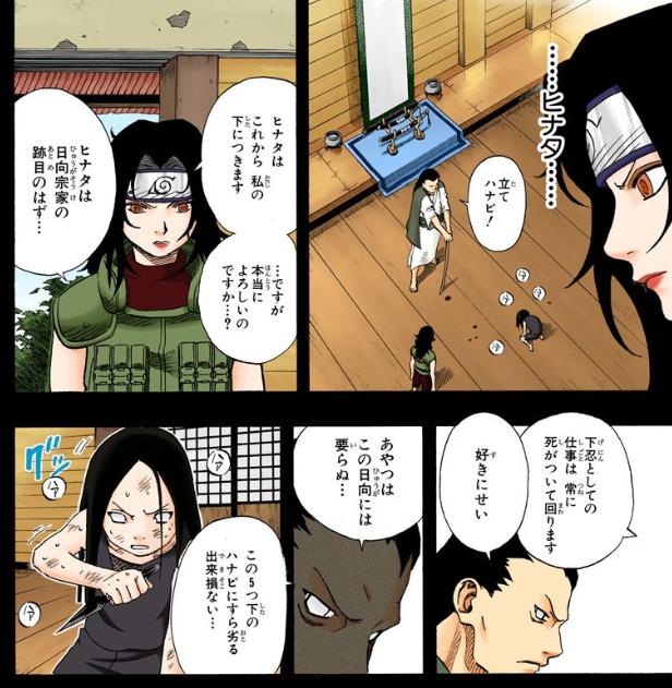 Naruto ナルト 日向ネジとかいう周りの環境に恵まれなかった天才
