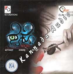 Psycho Kannada Film Poster