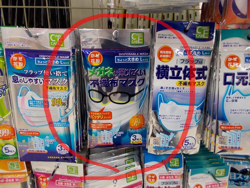 メガネ使用者でマスクをする人はキャンドゥに走れ ノーズクッション