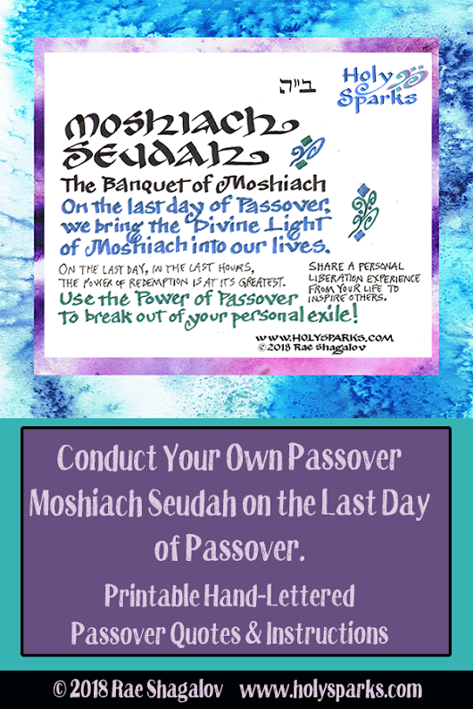 Passover Quotes Printable & Instructions for your own Moshiach Seudah