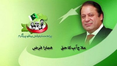 Prime Minister National Health Program