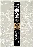 戦争論〈上〉 (岩波文庫)