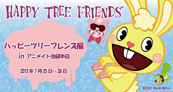 グロ可愛い魅力が満載日本初ハッピーツリーフレンズ展開催決定