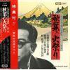 HIROSAWA, TORAZO - akiha no himatsuri