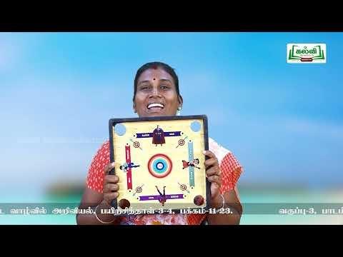3rd Science பயிற்சிப்புத்தகம் விசை - அன்றாட வாழ்வில் அறிவியல் அலகு 3, 4 Kalvi TV