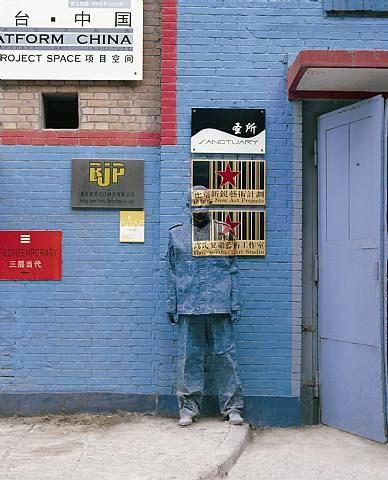 Liu Bolin, Beijing New Project