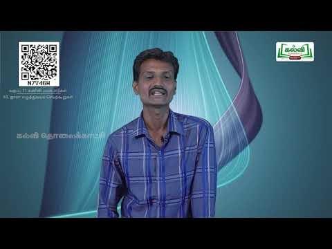 11th Computer applications ஜாவா எழுத்து வடிவசெயற்கூறுகள் அலகு16 பகுதி 1 |TM Kalvi TV