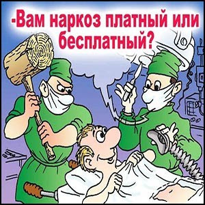 Что происходит с медициной? Часть 3