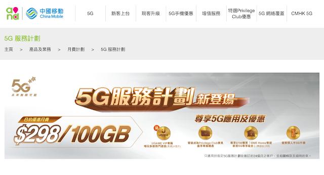 【5G 上網報價】中移動 CMHK 5G Plan 最平 30GB/$198