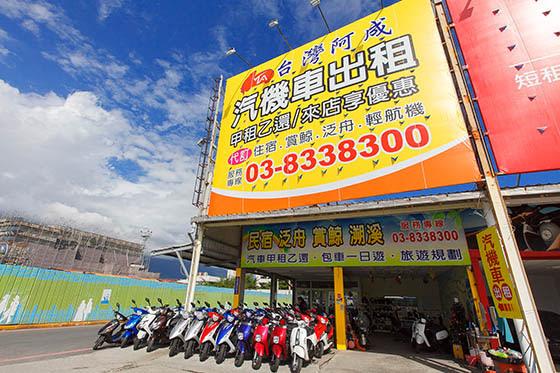 台灣阿成租車/阿成/花蓮/租車/台灣阿成/租機車/麻糬/機車/七星潭/蔥油餅