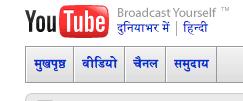 यूट्यूब-हिन्दी