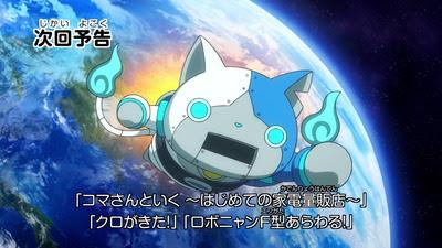 アニメ妖怪ウォッチ ロボニャンf型のあらすじヤバいなw いきなり