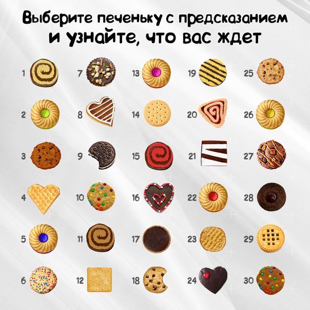 Тест: Выбери печеньку!
