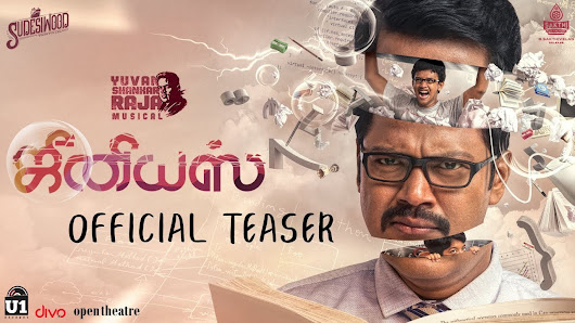 Genius movie teaser - a film by Suseenthiran - Yuvan musical