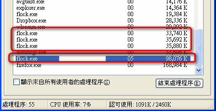 flock-14 (by 異塵行者)