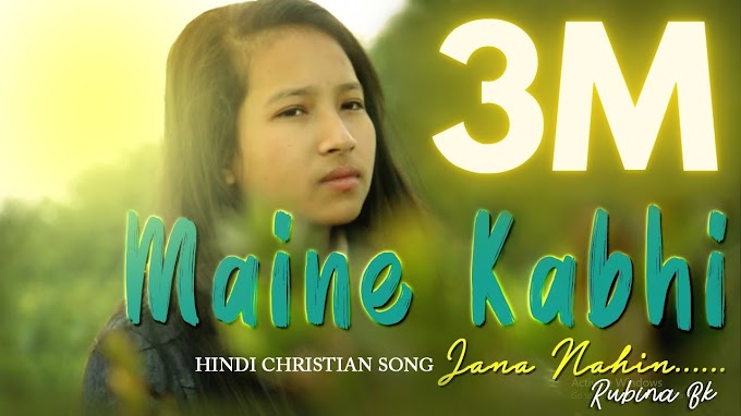 Maine Kabhi Jana Nahi New Christian Hindi Song Lyrics