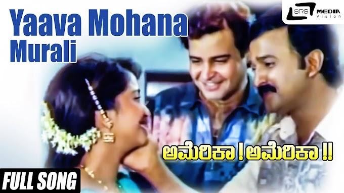 Yava Mohana Murali Lyrics in Kannada - Raju Ananthaswamy, Sangeetha