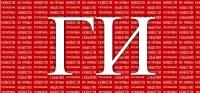 """Разъяснения от Админитрации проекта """"ГИ"""""""