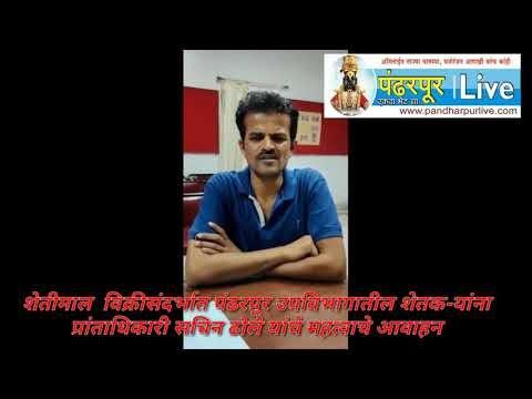Pandharpur Live Video- शेतीमाल विक्रीसंदर्भात पंढरपूर उपविभागातील शेतक-यांना प्रांताधिकारी सचिन ढोले यांचे महत्वाचे आवाहन