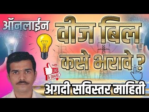 Online Electricity Bill   How to Pay Electric Bill Online   Light Bill Kase Bharave  Online Vij Bill