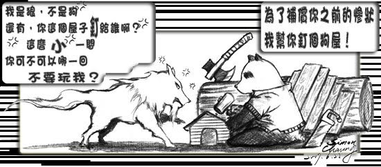 貓熊替狼蓋狗屋