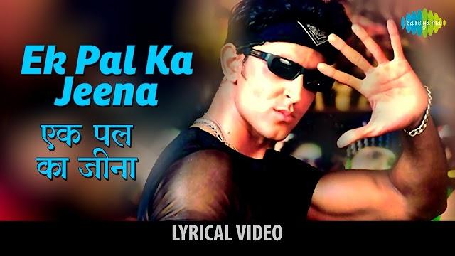 Ek Pal Ka Jeena Lyrics in Hindi - Lucky Ali