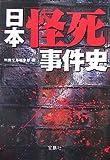 日本「怪死」事件史 (宝島社文庫 587)