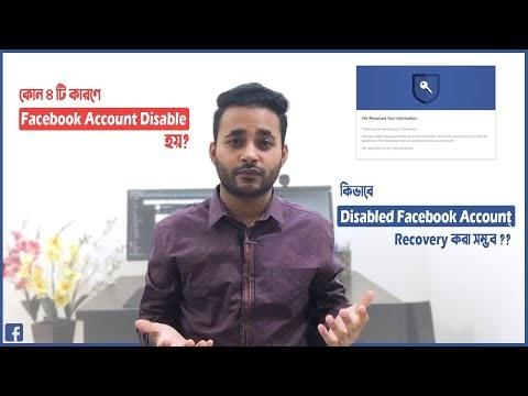 কোন ৪টি কারণে Facebook Account Disable হয় | এবং কিভাবে Disabled Facebook Account Recovery করা সম্ভব