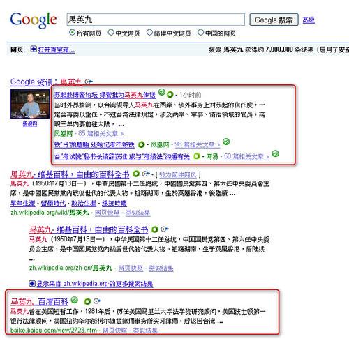 googlecn-03 (by 異塵行者)