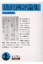 【楽天ブックスならいつでも送料無料】清沢洌評論集 [ 清沢洌 ]