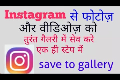 instagram ke video, photo, Status kaise download kare | how to downloadInstagram videos and photos