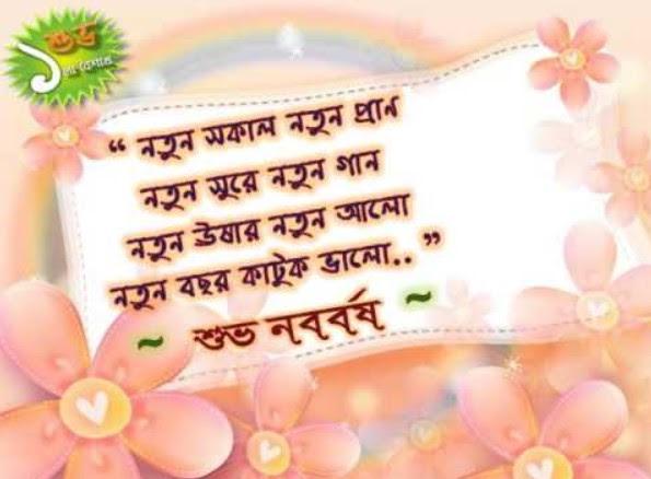 Shuvo Noboborsho Bangla SMS