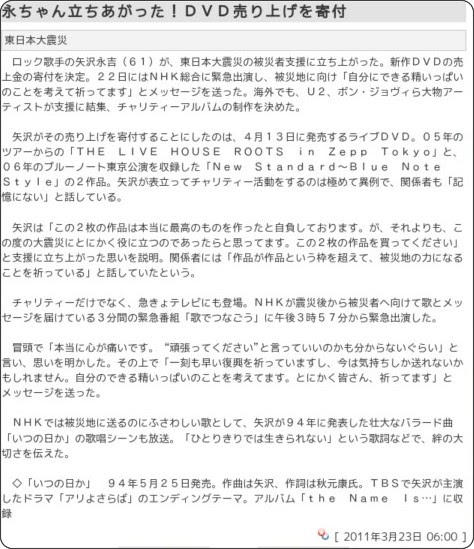 http://www.sponichi.co.jp/entertainment/news/2011/03/23/kiji/K20110323000480920.html
