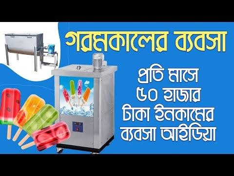 গরমকালে আইসক্রিম তৈরির ব্যবসা কিভাবে করবেন । Best Business Idea For Starter in bangladesh