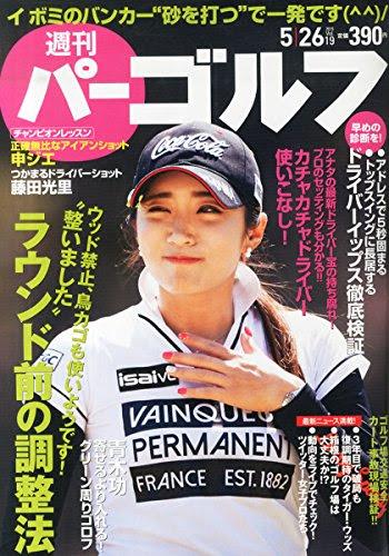 週刊パーゴルフ [雑誌]