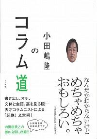 小田嶋隆『コラム道』