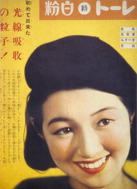 Japanese White Powder Foundation ad, 1930s