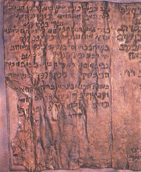 File:Part of Qumran Copper Scroll (2).jpg