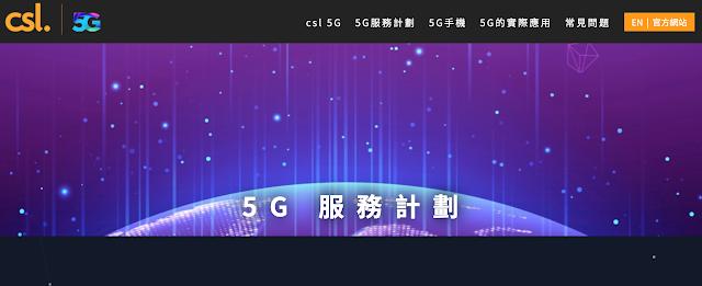 【5G 上網月費】csl 5G Plan 最平睇 Netflix 月費 $358/50GB