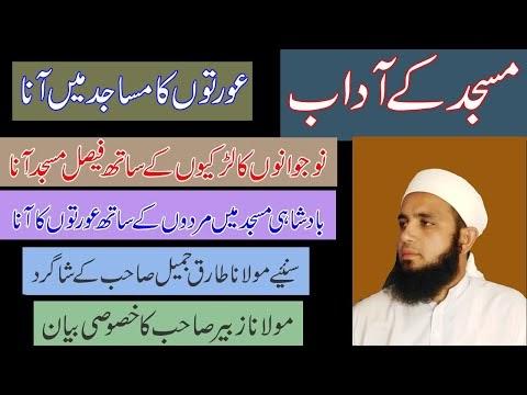 Masjid k Adaab   مسجد کے آداب I Faisal masjid I Badshahi masjid I Masjid...