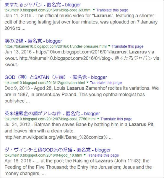https://www.google.co.jp/#q=site://tokumei10.blogspot.com+Lazarus
