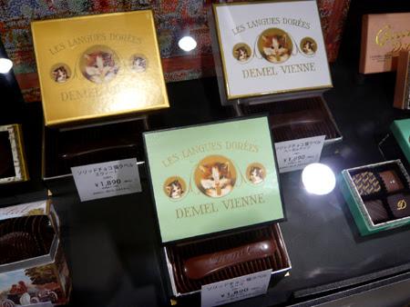 デメル,2012,チョコレート
