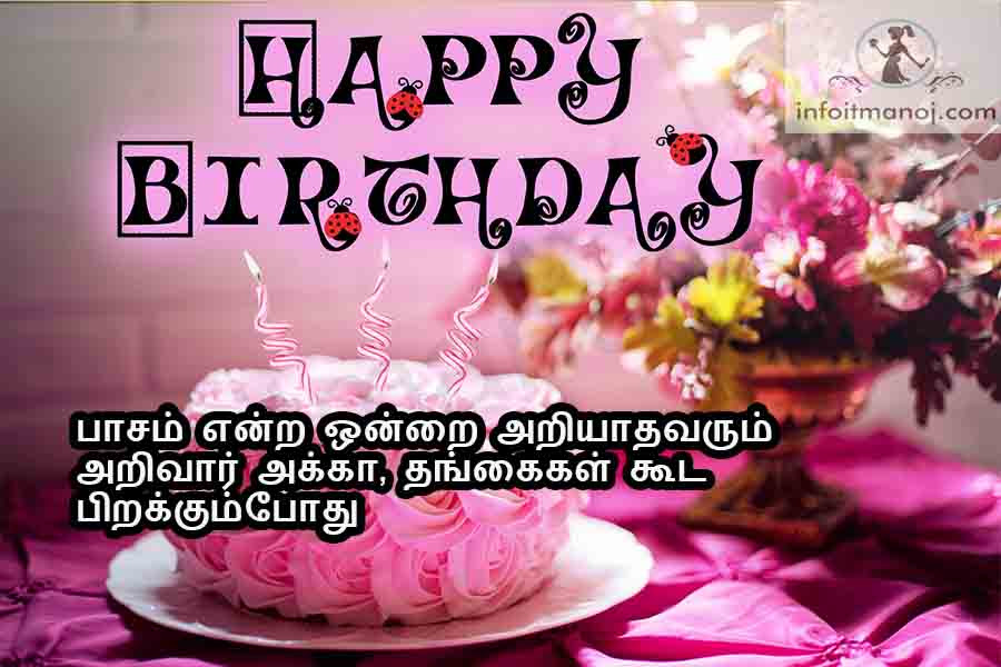 Birthday Needs For Younger Sister In Tamil Kaleigh