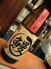 利八薩摩大鰻(おおうなぎ)吉永酒造@海風土屋通