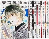 東京喰種トーキョーグール:re コミック 1-6巻セット (ヤングジャンプコミックス)