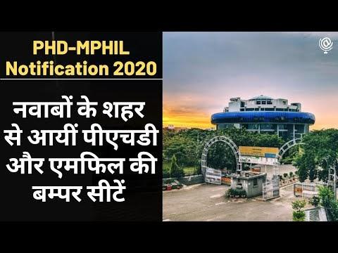 Video : PHD-MPHIL Admission of BBAU, Lucnow