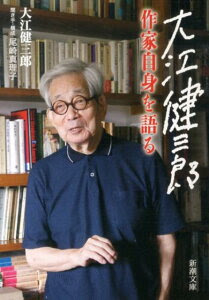 大江健三郎作家自身を語る